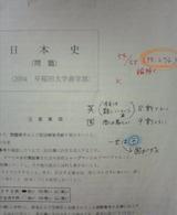 2002早稲田(商)