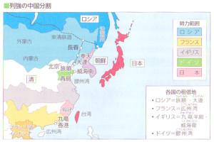 中国分割の地図