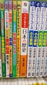 『カラー改訂版 いっきに読める日本の歴史』