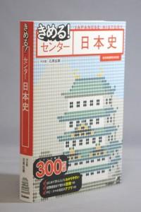 きめる! センター日本史