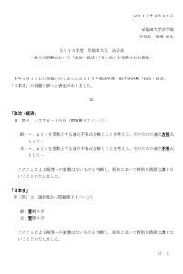 2015早稲田(法)出題ミス