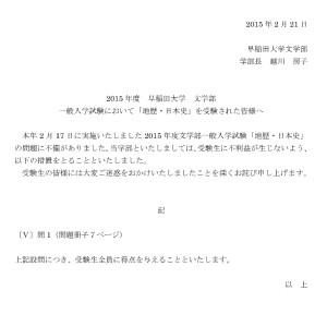2015早稲田(文)出題ミス