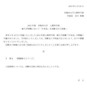 2015早稲田(人間科学)出題ミス