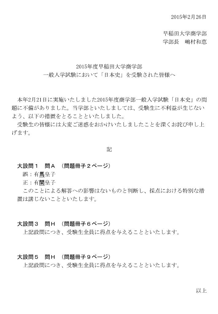 あの早稲田大学が、出題ミスを発表!