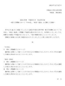 2015早稲田(社会科学)出題ミス