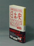 「2時間でおさらいできる日本史」大和書房