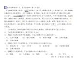 2001年日本女子大文学部の問題