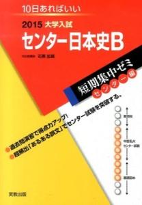 センター日本史B 2015 (大学入試短期集中ゼミ)