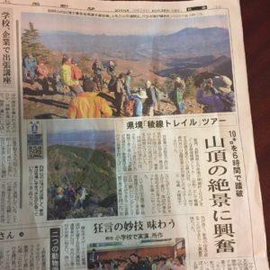『上毛新聞』の記事